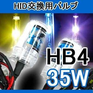 交換用HIDバーナー (バルブ) 35w HB4 Yellow/V_HB4_35W_3k|skybreath