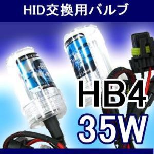 交換用HIDバーナー (バルブ) 35w HB4 6000k/V_HB4_35W_6k|skybreath