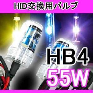 交換用HIDバーナー (バルブ) 55w HB4 Blue/V_HB4_55W_blue|skybreath