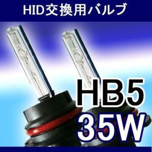 交換用HIDバーナー (バルブ) 35w HB5 6000k/V_HB5_35W_6k skybreath