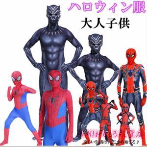 ◆商品名:ハロウィン 衣装 大人 子供 コスプレ衣装 スパイダーマン ブラックパンサーコスプレ衣装 ...