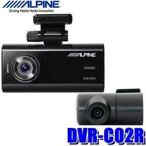 前方と後方を同時に録画できる2カメラタイプ。アルパインナビ連携、リア6mケーブル/32GB micr...