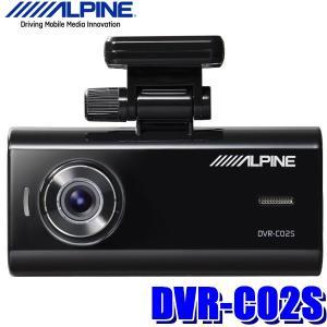 前方カメラのみのシンプルタイプ。アルパインナビ連携でドライバーをサポート。32GB microSD付...