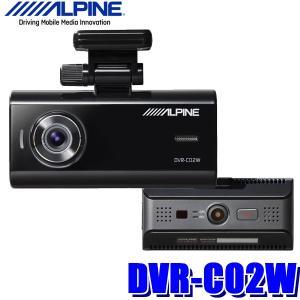 前方と室内を同時に録画できる2カメラタイプ。アルパインナビ/リアビジョン連携。32GB microS...