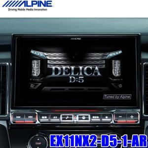 EX11NX2-D5-1-AR アルパイン BIGX11 デリカD:5MC後ディーゼル専用11インチWXGAカーナビゲーションの画像