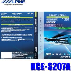 HCE-S207A アルパイン 2020年度更新版地図更新ソフト|スカイドラゴンオートパーツストア