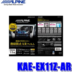 KAE-EX11Z-AR アルパイン EX11Z用カーナビ指紋防止ARフィルム 超極細繊維クロス/ホコリ取りシール/フィルム貼付用ヘラ付属の画像