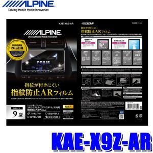 KAE-X9Z-AR アルパイン X9Z用カーナビ指紋防止ARフィルム 超極細繊維クロス/ホコリ取りシール/フィルム貼付用ヘラ付属の画像