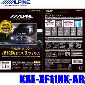 KAE-XF11NX-AR アルパイン XF11NX用カーナビ指紋防止ARフィルム 超極細繊維クロス/ホコリ取りシール/フィルム貼付用ヘラ付属の画像