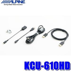[在庫あり]KCU-610HD アルパイン スマートフォン接続用HDMIケーブルセット Micro ...