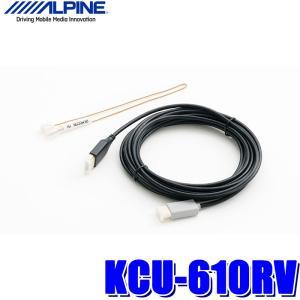 [在庫あり]KCU-610RV アルパイン HDMI接続リアビジョン用リアビジョンリンクケーブル 5...