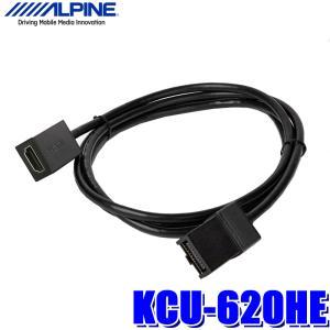 KCU-620HE アルパイン HDMI TypeE→TypeA変換ケーブル NXシリーズナビ用の画像