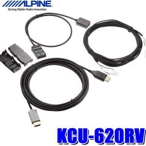 KCU-620RV アルパイン HDMIリアビジョン接続ケーブル NXシリーズナビ用|スカイドラゴンオートパーツストア
