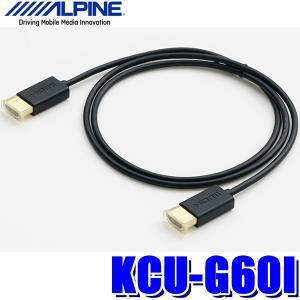 [在庫あり]KCU-G60I アルパイン KCU-Y62HU(ビルトインUSB/HDMI)用iPod...