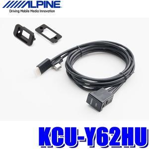 [在庫あり]KCU-Y62HU アルパイン トヨタ純正スイッチパネル ビルトインUSB/HDMI接続...