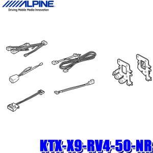 KTX-X9-RV4-50-NR アルパイン 50系RAV4専用 9型BIGX取付キット 純正ナビレディカメラ対応の画像