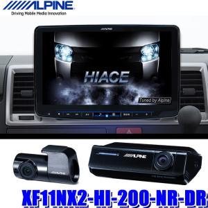 XF11NX2-HI-200-NR-DR アルパイン フローティングBIGX 200系ハイエース専用WXGAカーナビゲーション 前後2カメラドラレコパッケージ|スカイドラゴンオートパーツストア