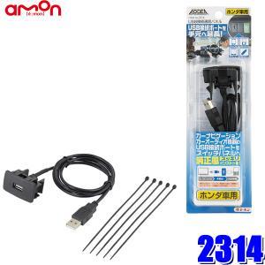 2314 エーモン工業 USB接続通信パネル ホンダ車用 市販ナビ/カーオーディオ対応の画像
