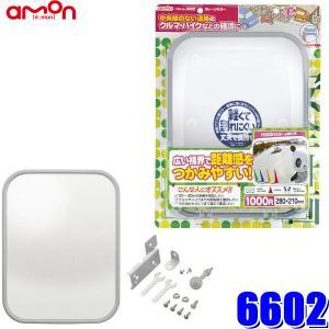 6602 エーモン工業 ガレージミラー 角型 曲面率1000R