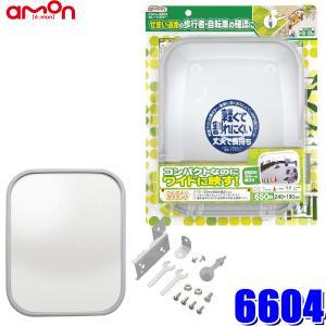 6604 エーモン工業 ガレージミラー 角型 曲面率650R