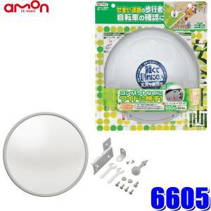 6605 エーモン工業 ガレージミラー 丸型 曲面率650R