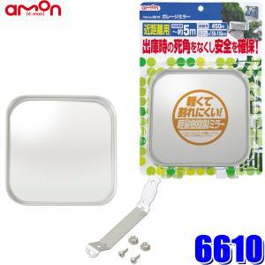 6610 エーモン工業 ガレージミラー 角型 150×150mm 曲面率450R