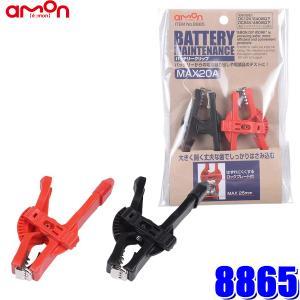 8865 エーモン工業 バッテリークリップ 0.5sq〜2sq対応 使用可能電流20A(MAX)