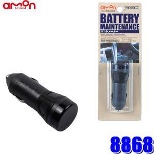 8868 エーモン工業 ボルトメーター アクセサリーソケット用 DC12V/24V対応