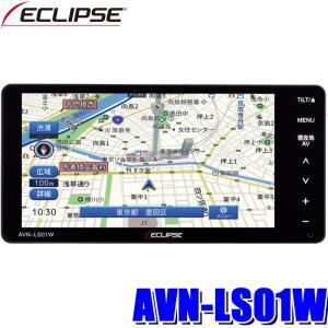 AVN-LS01W イクリプス 7インチWVGA フルセグ地デジ/DVD/Bluetooth搭載 200mmワイドサイズカーナビゲーション|スカイドラゴンオートパーツストア