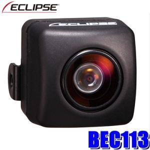 [在庫あり]BEC113 イクリプス AVN専用バックカメラ