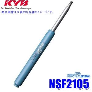 NSF2105 KYB カヤバ ニューSRスペシャル ショックアブソーバー 日産 キャラバン(車両型式#E25等)用リア一本(左右共通)|スカイドラゴンオートパーツストア