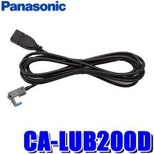 CA-LUB200D パナソニック ストラーダ用USB接続用中継ケーブル|スカイドラゴンオートパーツストア