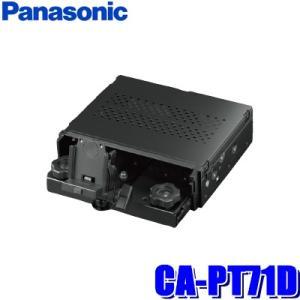 [在庫あり]CA-PT71D パナソニック純正品 ポータブルナビゴリラ専用 1DINスペース取付キッ...