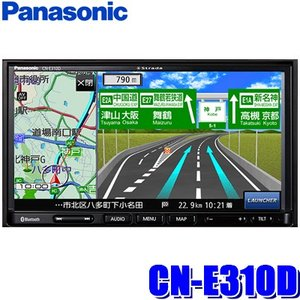 [在庫あり]CN-E310D パナソニック ストラーダ 7インチWVGA SSDナビ 180mm2DINサイズ CD/BLUETOOTH/ワンセグ地デジ一体型カーナビ