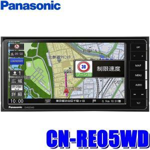 [在庫あり]CN-RE05WD パナソニック ストラーダ 7インチWVGA SDメモリーナビ 200mmワイドサイズ DVD/CD/USB/SD/BLUETOOTH/フルセグ地デジ一体型カーナビ
