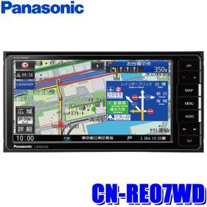 CN-RE07WD パナソニック ストラーダ 7インチWVGA SDメモリーナビ 200mmワイド DVD/CD/USB/SD/BLUETOOTH/フルセグ地デジ カーナビ スカイドラゴンオートパーツストア