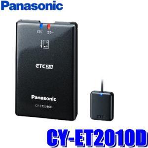 [在庫あり]CY-ET2010D パナソニック ETC2.0車載器 アンテナ分離型 カーナビ連動専用...