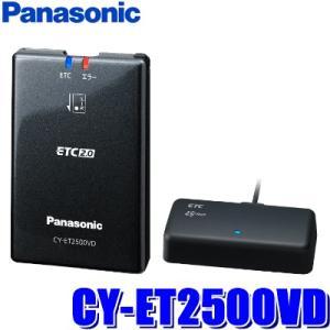 [在庫あり]CY-ET2500VD パナソニック 高度化光ビーコン対応ETC2.0車載器 アンテナ分...