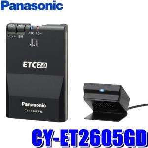 [在庫あり]CY-ET2605GD パナソニック ETC2.0車載器 アンテナ分離型 単体使用(スタ...