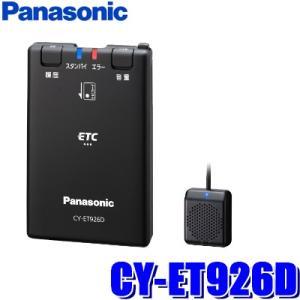 [在庫あり]CY-ET926D パナソニック ETC車載器 アンテナ分離型 単体使用(スタンドアロー...