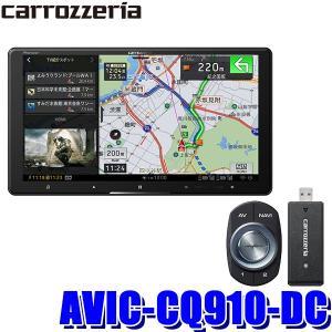 AVIC-CQ910-DC カロッツェリア サイバーナビ 9インチHDフルセグ地デジ/DVD/USB...