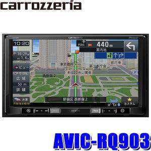 [在庫あり]AVIC-RQ903 カロッツェリア 楽ナビ 9インチHD フルセグ地デジ/DVD/US...