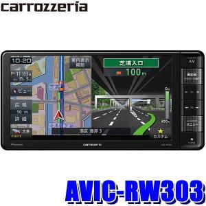 [在庫あり]AVIC-RW303 カロッツェリア 楽ナビ 7インチWVGAワンセグ地デジ/DVD/U...
