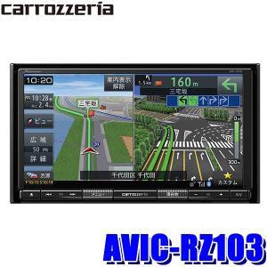 AVIC-RZ103 カロッツェリア 楽ナビ 7インチWVGAワンセグTV/USB/SD/Bluet...