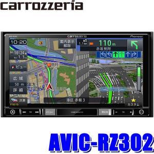 AVIC-RZ302 カロッツェリア 楽ナビ 7インチWVGAワンセグ地デジ/DVD/USB/SD搭載 180mm2DINサイズカーナビゲーション