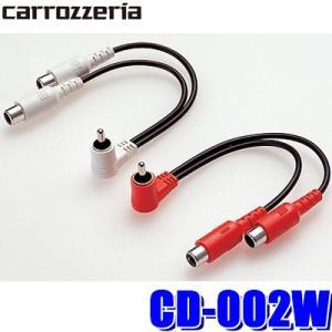[在庫あり]CD-002W カロッツェリア RCA分岐ケーブル(Yアダプター) L/R二本セット
