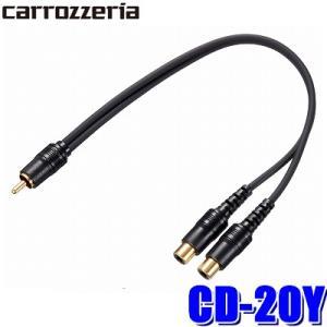 [在庫あり]CD-20Y カロッツェリア RCA分岐ケーブル(Yアダプター)