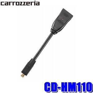 [在庫あり]CD-HM110 カロッツェリア HDMItypeA⇔typeD変換ケーブル 楽ナビ/サ...