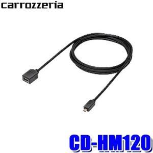 [在庫あり]CD-HM120 カロッツェリア HDMI TypeD⇔TypeA変換ケーブル 2m 楽...