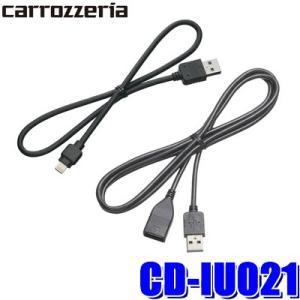 CD-IU021 カロッツェリア ナビ接続用USBケーブル+iPhone/iPod接続用USB変換ケ...